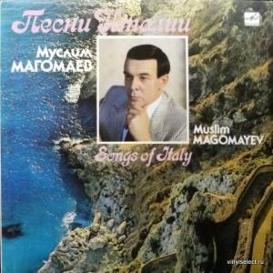 Муслим Магомаев (Muslim Magomajew) - Песни Италии