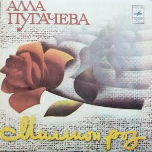 Алла Пугачева - Миллион Роз