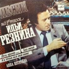 Алла Пугачева - Песни На Стихи Ильи Резника
