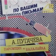 Алла Пугачева - Паромщик / Балалайка