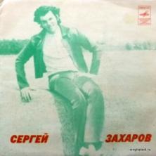 Сергей Захаров - Сергей Захаров