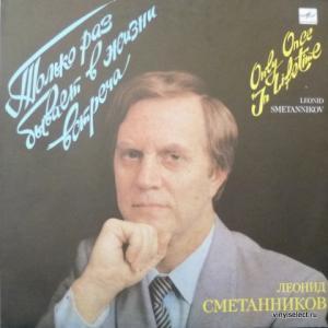 Леонид Сметанников - Только Раз Бывает В Жизни Встреча