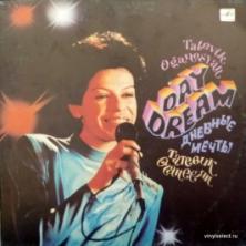 Татевик Оганесян - Дневные Мечты (Day Dream)