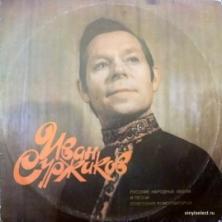 Иван Суржиков - Русские Народные Песни И Песни Советских Композиторов
