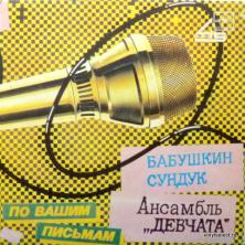 Девчата - Бабушкин Сундук