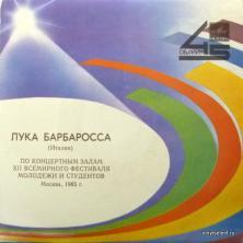 Luca Barbarossa - По Концертным Залам XII Всемирного Фестиваля Молодёжи И Студентов...