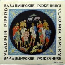 Владимирские Рожечники - Старинные И Современные Наигрыши
