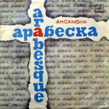 Arabesque - Ансамбль Арабеска
