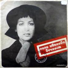 Lili Ivanova (Лили Иванова) - Вечност