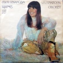 Lili Ivanova (Лили Иванова) - Щурче
