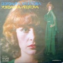 Yordanka Hristova (Йорданка Христова) - Yordanka Hristova