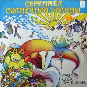 Оркестр Олега Лундстрема (Oleg Lundstrem Orchestra) - Серенада Солнечной Долины (Export Edition)