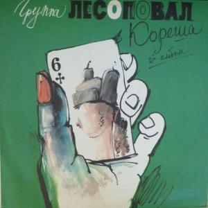 Лесоповал - Кореша