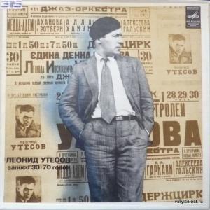 Леонид Утесов - Записи 1930-1970 Годов