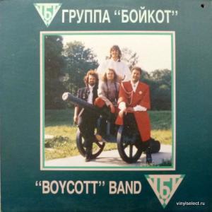 Бойкот - 'Boycott' Band / Группа 'Бойкот'