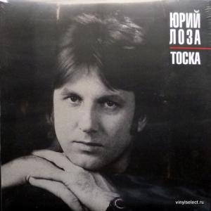Юрий Лоза - Тоска