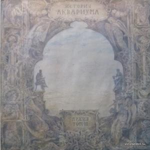 Аквариум - История Аквариума. Архив. Том III