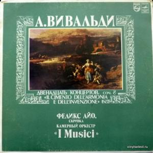 Antonio Vivaldi - Двенадцать Концертов, соч.8 - Il Cimento Dell' Armonia E Dell' Invenzione