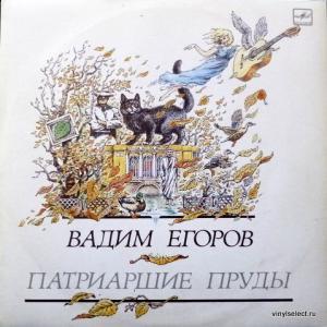 Вадим Егоров - Патриаршие Пруды