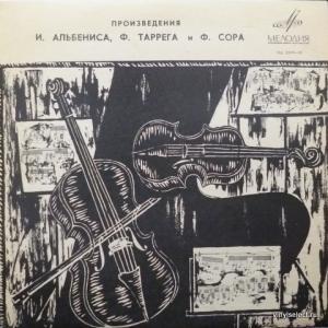 Andres Segovia - Выдающиеся Инструменталисты