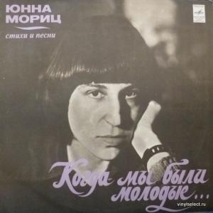 Юнна Мориц - Когда Мы Были Молодые... (feat. Татьяна и Сергей Никитины)