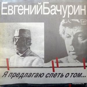 Евгений Бачурин - Я Предлагаю Спеть О Том...
