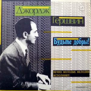 George Gershwin - Будьте Добры! (feat. B.Holiday, E.Fitzgerald, L.Armstrong...)