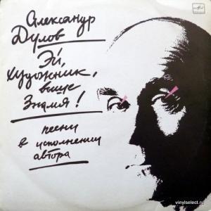 Александр Дулов - Эй, Художник, Выше Знамя!