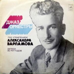 Александр Варламов - Джаз-оркестры Под Управлением Александра Варламова