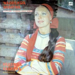 Надежда Бабкина - Популярные Русские Народные Песни