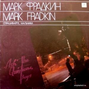 Марк Фрадкин  - Спрашивайте, Мальчики (feat. Э.Пьеха, И.Кобзон, Ю.Охочинский...)
