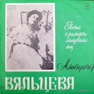 Анастасия Вяльцева - Песни И Романсы Минувших Лет