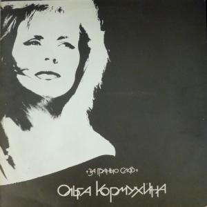 Ольга Кормухина - За Гранью Слов