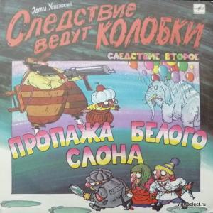 Эдуард Успенский - Следствие Ведут Колобки. Следствие 2: Пропажа Белого Слона