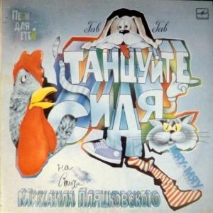 Михаил Пляцковский - Танцуйте Сидя! (feat. М. Державин, А.Ширвиндт, А.Калягин, В.Винокур...)
