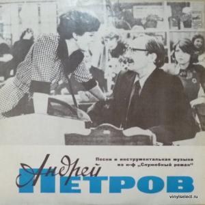 Андрей Петров - Песни И Инструментальная Музыка Из К/Ф 'Служебный Роман'