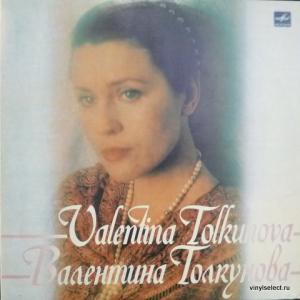 Валентина Толкунова - Разговор С Женщиной (2)