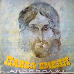 Павел Смеян - Апостол # 1
