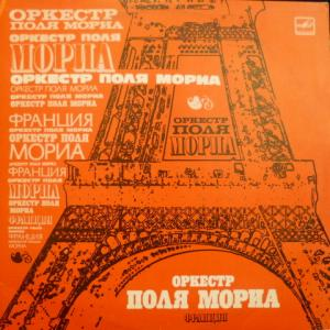 Paul Mauriat - Оркестр Поля Мориа