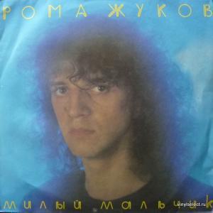 Рома Жуков (ex-Мираж) - Милый Мальчик