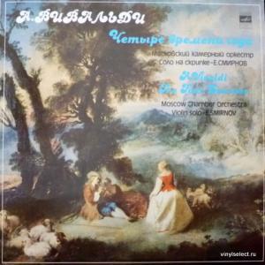 Antonio Vivaldi - Четыре Времени Года (feat. Е.Смирнов и Московский Камерный Оркестр)