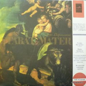 Giovanni Battista Pergolesi - Stabat Mater (feat. Галина Писаренко и Ирина Архипова)