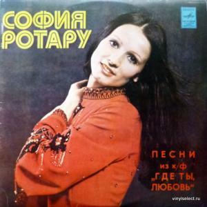 София Ротару (Sofia Rotaru) - Песни Из Кинофильма