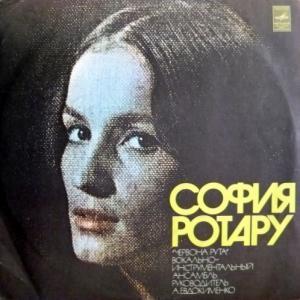 София Ротару (Sofia Rotaru) - София Ротару II (feat. Червона Рута)