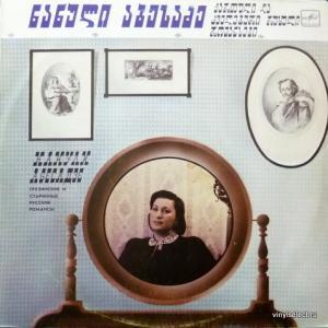 Нанули Абесадзе - Грузинские и Старинные Русские Романсы