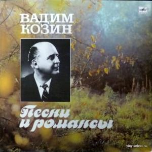 Вадим Козин - Песни и Романсы