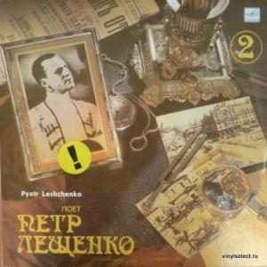 Петр Лещенко (Peter Leshtchenko) - Поет Петр Лещенко (2)