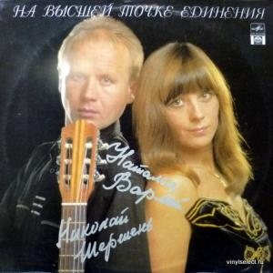Наталья Варлей и Николай Шершень - На Высшей Точке Единения
