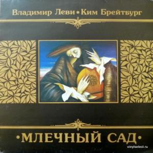 Владимир Леви и Ким Брейтбург (Диалог) - Млечный Сад