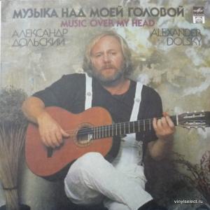 Александр Дольский - Музыка Над Моей Головой
